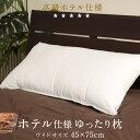 ホテル仕様ゆったり枕 まくら 枕 ワイド 45×75 つぶ綿 羽根枕 ふわふわ ウォッシャブル ピロー ホテル マクラ ホテル…