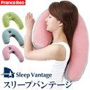 【総合1位獲得!!】 フランスベッド スリープバンテージ | 枕 抱き枕 まくら 横向き寝用枕 可愛い 抱きまくら いびき…