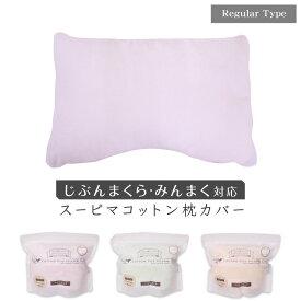 スーピマコットン ピローケース じぶんまくら対応 43×63cm 枕カバー スーピマ パイル コットンベロア リバーシブル ファスナー 日本製 綿100% ピロー まくら 枕 ピマ綿 カバー | みんまく 洗える みんなのまくら マクラ 寝具 ギフト まくらカバー ピロケース マクラカバー
