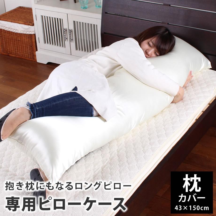 抱きまくらにもなるロングピロー 専用ピローケース 専用枕カバー ロングピロー専用カバー 洗える 乾きやすい サテン調 無地 日本製 ファスナー式 いびき 抱き枕? ぬいぐるみ 抱き枕? いびき防止