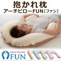 アーチピローFUN【ファン】抱かれ枕