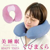 美睡眠くびまくら30×30×11cm昭和西川