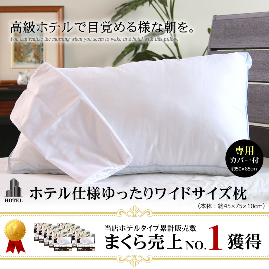 【送料無料】ホテル仕様 ワイドまくら 約45×75×15cm(専用カバー付き) ふわふわ まくら ホテル マクラ 大きい 枕 長い 高め ワイド 寝具 ピロー 45×75 じぶんまくら | ホテル枕 高級 快眠枕 安眠枕 快眠グッズ 安眠