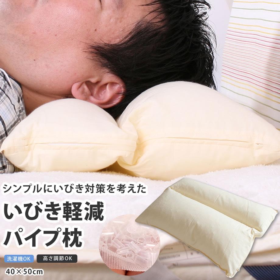 いびき枕 高さ調節可能 洗濯可能 いびきを軽減する為に整骨院の先生が企画・開発した枕 鈴木信司プロデュース いびき軽減ピロー【SS】
