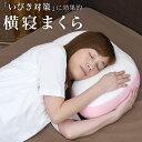 整体 枕 整体院の先生がお勧めするまくら 横寝枕 整体師 横寝 横向き寝 いびき いびき防止 いびき軽減 いびき対策低反…
