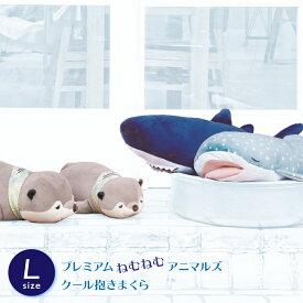 クールねむねむ ネムネム プレミアム 抱きまくら L カワウソ ジンベイザメ サメ 冷感 ひんやり クッション キャラクター ぬいぐるみ ギフト プレゼント   枕 抱き枕 まくら 可愛い ひんやり抱き枕 冷たい 癒しグッズ かわいい クール 涼感 グッズ 洗える りぶはあと正規品
