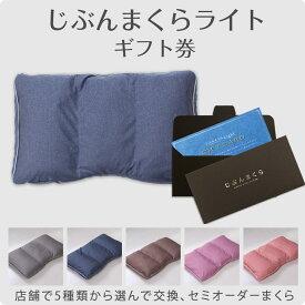 じぶんまくら ライト ギフト券 43×70cm お近くの じぶん まくら 店舗で 枕 と交換頂けます。 洗える枕 セミ オーダー メイド 枕 オーダーメイド枕 肩こり 首こり