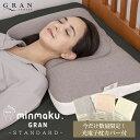 【今だけお任せリピュア枕カバー付】100万人のデータから生まれた 日本人に合せた枕 みんまく グラン STANDARD minmak…