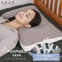 【今だけひんやり枕パッド付】100万人のデータから生まれた 日本人に合せた枕 みんまく グラン STANDARD minmaku スタ…