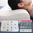 磁気枕 枕 肩こり 医療用具許可商品 敬老 還暦磁気まくら 健康枕 首こり ストレートネック血行を良くしてコリをほぐす 永久磁石 敬老の日 ギフト