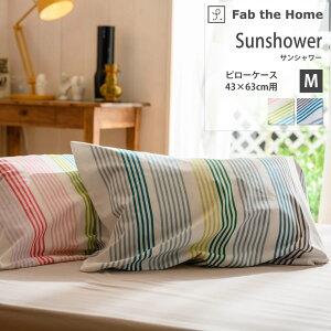 Sunshower サンシャワー 綿100% 枕カバー ピローケース M 43×63cm 2colors スウィート フレスコ ピンク系 ブルー系 封筒式 まくらカバー Fab the Home ファブ・ザ・ホーム FH112180