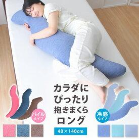 カラダにぴったり抱きまくら ロングサイズ40×140 横向き寝枕 ロング 抱きつきながら眠るシアワセ♪癒し系の抱き枕 |だきまくら ピロー インテリア 雑貨 マクラ【SS】ひんやり 冷感 抱き枕