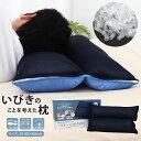 睡眠環境 寝具指導士監修 いびきのことを考えたまくら 洗える 枕 約40×60cm いびき防止 イビキ対策 パイプ ネイビー …