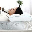 枕 西川 クビピタ デラックス 39×70cm 医学博士推薦 スリープサイエンス 仰向け 仰向き寝 パイプ 洗える 高さ調節 補…
