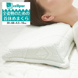 セルプールピロー For Your Neck Pillowマクラ まくら 枕 ウレタンまくら 首こり 肩こり フォーユアネックピロー ウレタン ストレートネック 篠原化学 高反発 30×68×4.5〜10cm【CPFYNP】