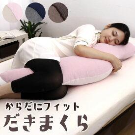 美睡眠 からだにフィット抱きまくら 105×55cm 昭和西川 ピンク ブルー 抱き枕 だきまくら 横向き寝 リラックス まくら | 枕 可愛い 横向き寝用枕 クッション 癒しグッズ かわいい 横向き 横寝 横向き枕 ピロー 横向き寝枕 洗える枕