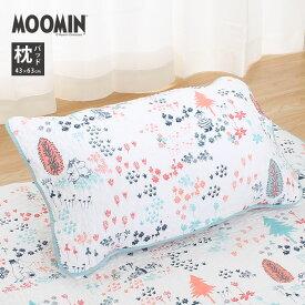 柔らかい綿100%の寝心地 ムーミン 水洗い枕パッド 43×63cm まくらパッド 綿100% 水洗い ワンウォッシュ 枕を通すだけ 裏面ゴム付き コットン100% 洗える 水洗いキルト MOOMIN むーみん