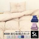 【今だけ選べるカバー付!】ほどよい暖かさの昭和西川羽毛布団6点セット シングル 西川 羽毛布団3点セット 羽毛布団 …