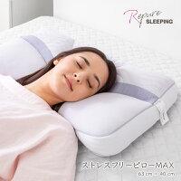ストレスフリーピローMAX63×40ワイド枕リカバリー枕リピュアスリーピング光電子洗えるウォッシャブルまくらピローリラックスストレス軽減疲労回復効果リラックスグッズ
