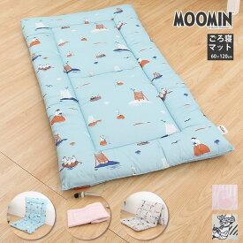 ムーミン ごろ寝マット 洗える 60×120cm お昼寝マット ベビー ロングクッション うたた寝 ごろ寝クッション ブルー ベージュ ピンク SSM-014 MOOMIN むーみん グッズ