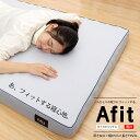 あ、フィットする寝心地。Afit アフィット 健康マットレス タナカオリジナル×西川 8cmの厚さ 圧縮タイプS グレー HC08208620 ユニセックスなデザイン【shingu_d19】