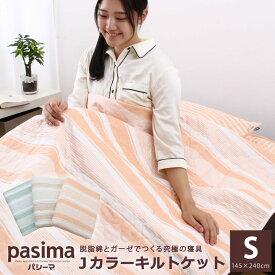 パシーマ Jカラー シンプル キルトケット 145×240 シングル 日本の伝統色 Japan color 安心安全 理想とされる布団の中の温度33度と湿度50%を保ちやすくする 残暑見舞い ギフト
