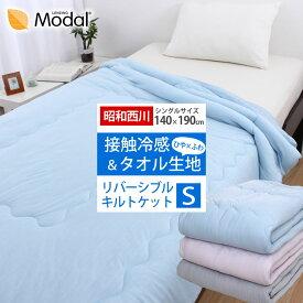 西川製 接触冷感 Q-max0.3以上 さらっとひんやり肌ふとん キルトケット シングルサイズ 140×190cm 冷たい 布団 肌掛け ヒンヤリ素材に優しい天然素材モダール(R)配合 冷感 ひんやり 冷たい やわらか 洗える ウォッシャブル 洗濯機OK 冷感 リバーシブル