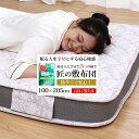 眠る人を幸せにする寝心地感 匠の敷布団 敷布団 シングルサイズ 100×205 極厚 ウレタン敷布団 選べるタイプ 敷布団…