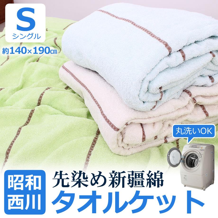 綿100%タオルケット シングル 140×190 西川 新疆綿 先染め ボーダー パイル 毎日使うから素材感にこだわりました タオル 吸水 薄手