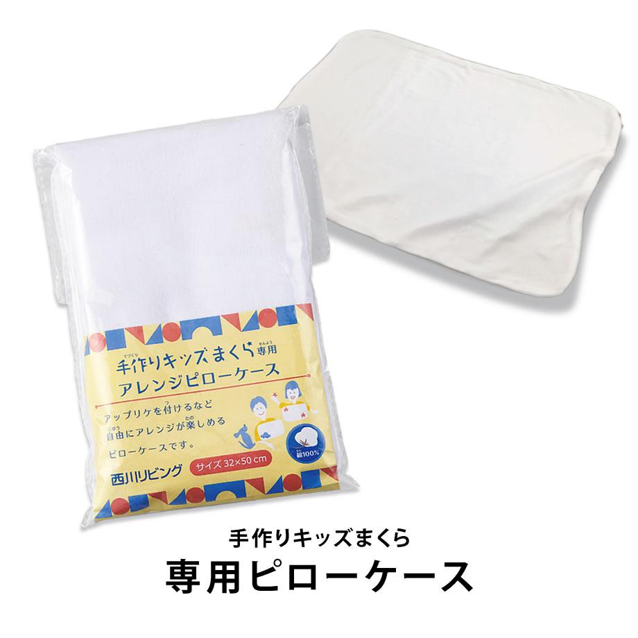 手作りキッズまくら 専用ピローケース 自由研究 西川 32×50cm アレンジ自在 布用絵の具で絵が描ける スタンプでステンシルも 綿100% 手作り子ども枕 カバー