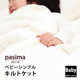 パシーマ ベビーシンプルキルトケット 体温調節の苦手な赤ちゃんの快適な眠りをサポート 理想とされる布団の中の温度33度と湿度50%を保ちやすくする | 赤ちゃん ベビー キルトケット ガーゼケット ベビー用品 出産祝い 男の子 肌掛け布団 肌掛け 女の子