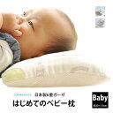 6重ガーゼ はじめてのベビー枕 サンデシカ 2615-9999 ひつじ ぞう 日本製 綿100% 洗うほど柔らか | 枕 まくら 子供 洗…