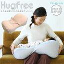 授乳クッション ハグフリー 授乳時の負担を軽減 日本製 赤ちゃん 吐き戻し予防 洗える ウォッシャブル | 寝かせる ク…