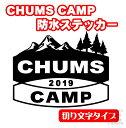 チャムスキャンプ2019 防水ステッカー 中サイズ【CHUMS CAMP 2019】