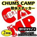 チャムスキャンプ 防水ステッカー【CHUMS CAMP 2019】