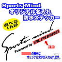 スポーツマインド防水ステッカー【小サイズ:横25cm】【名入れ商品】Sports mind