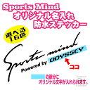 スポーツマインド防水ステッカー【中サイズ:横33cm】【名入れ商品】Sports mind