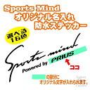 スポーツマインド防水ステッカー【大サイズ:横45cm】【名入れ商品】Sports mind