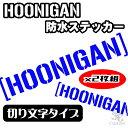 HOONIGAN 2枚組防水カッティングタイプステッカー【フーニガン】