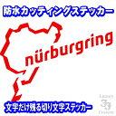 ニュルブルクリンク 防水カッティングタイプステッカー【NURBURGRING】