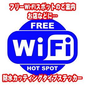 フリーWi-Fiステッカー【FREE WiFi SPOT ワイファイスポット】