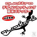 Audi quattro 2枚組 防水ステッカー【アウディ クアトロ ゲッコー】