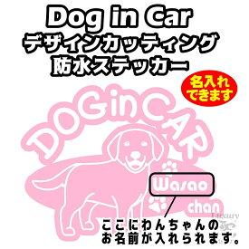 DOG in CAR ステッカー【ラブラドールレトリバータイプ】全16色選択【愛犬 可愛い リア ガラス 車 シール】