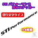 Sti Performance防水カッティングステッカー【SUBARU 】【スバル】【STIパフォーマンス】