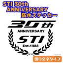 STI創立30周年記念デザイン 防水ステッカー【スバル】【30th ANNIVERSARY】