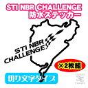 STI NBR CHALLENGE Type-A【スバル ニュルブルクリンク チャレンジ】