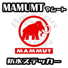 ■MAMMUT(マムート) 防水ステッカー■全16色選択■