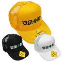メッシュキャップ メンズ レディース 面白い アメカジ おしゃれ 世田谷ベース 作業帽 オットー OTTO 安全第一_CP-ADC…