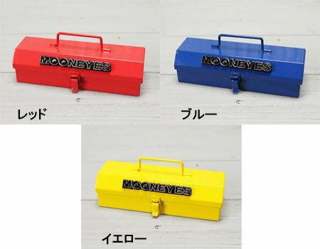 ムーンアイズ(MOONEYES)マイクロツールボックス3色