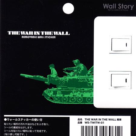 ミリタリーウォールステッカー(壁貼りステッカー)WallStoryNo.1戦車2